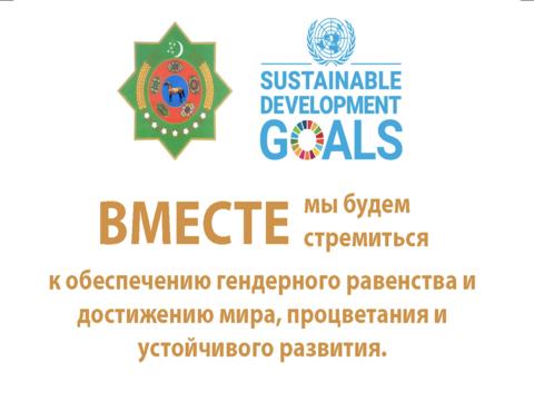 National Action Plan on Gender Equality in Turkmenistan for 2021-2025